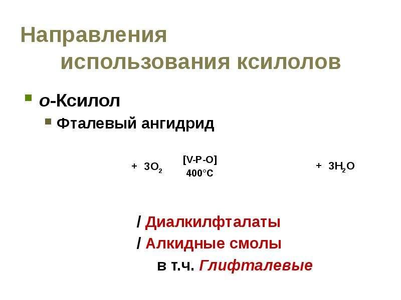 Направления использования ксилолов о-Ксилол Фталевый ангидрид / Диалкилфталаты / Алкидные смолы в т.
