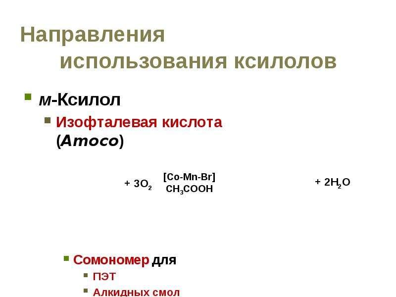 Направления использования ксилолов м-Ксилол Изофталевая кислота (Amoco) Сомономер для ПЭТ Алкидных с