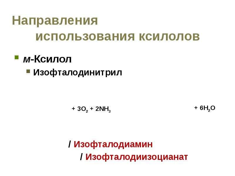 Направления использования ксилолов м-Ксилол Изофталодинитрил / Изофталодиамин / Изофталодиизоцианат