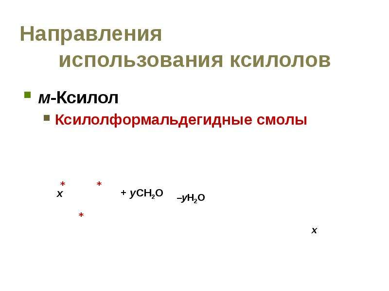 Направления использования ксилолов м-Ксилол Ксилолформальдегидные смолы