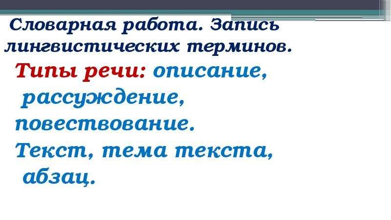 Словарная работа. Запись лингвистических терминов. Типы речи: описание, рассуждение, повествование.
