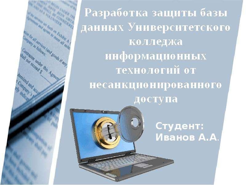 Презентация Разработка защиты базы данных университетского колледжа информационных технологий от несанкционированного доступа