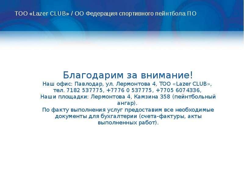 Благодарим за внимание! Наш офис: Павлодар, ул. Лермонтова 4, ТОО «Lazer CLUB», тел. 7182 537775, +7