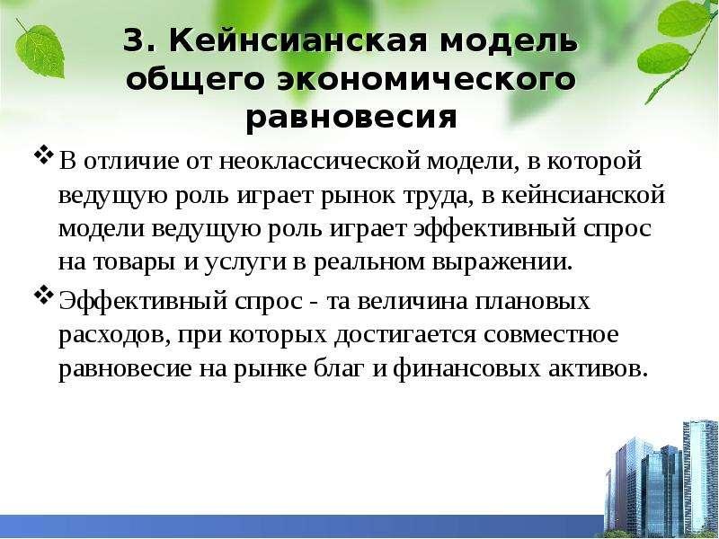 3. Кейнсианская модель общего экономического равновесия В отличие от неоклассической модели, в котор