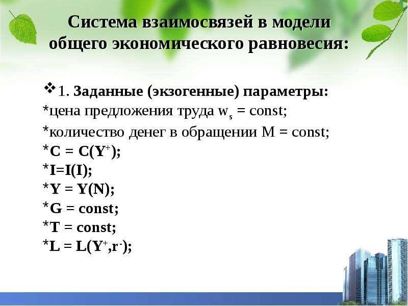 Система взаимосвязей в модели общего экономического равновесия: 1. Заданные (экзогенные) параметры: