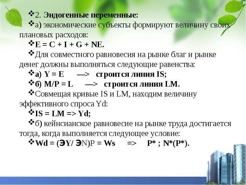 2. Эндогенные переменные: а) экономические субъекты формируют величину своих плановых расходов: Е =