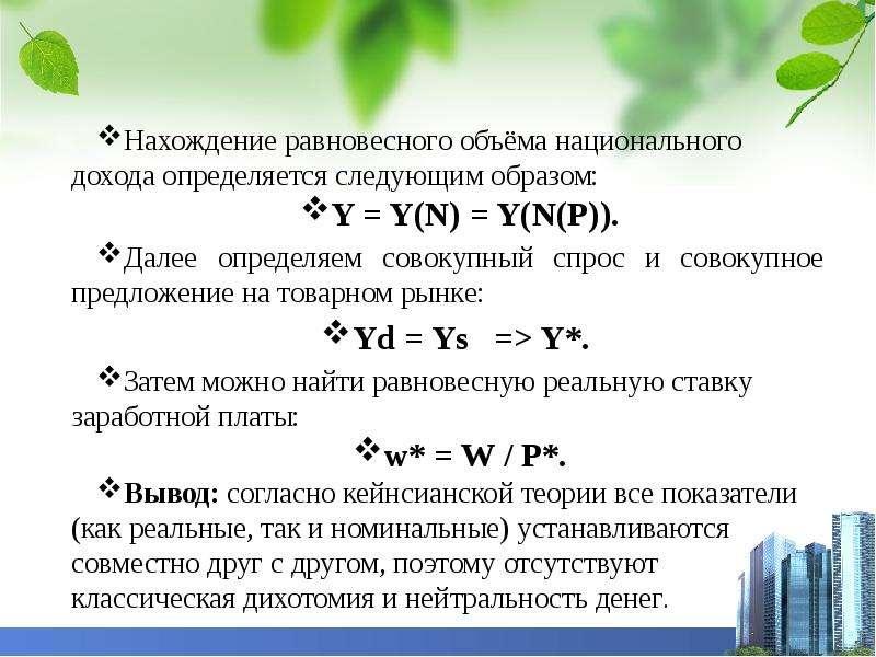 Нахождение равновесного объёма национального дохода определяется следующим образом: Y = Y(N) = Y(N(P
