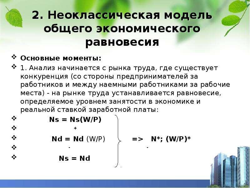 2. Неоклассическая модель общего экономического равновесия Основные моменты: 1. Анализ начинается с