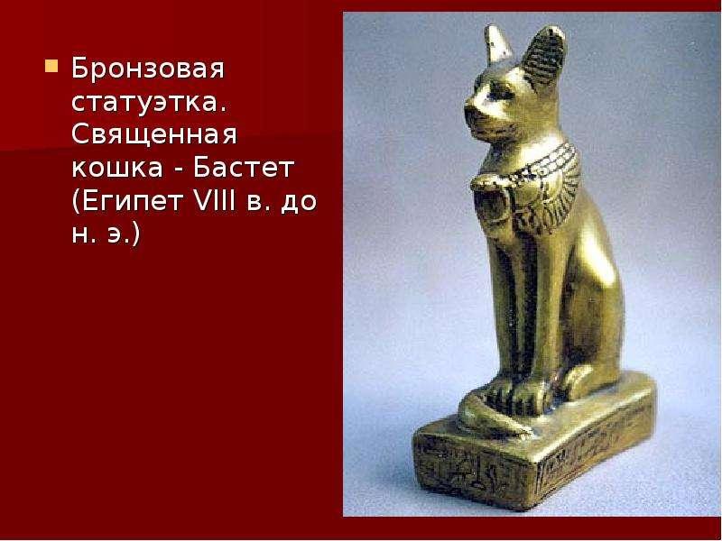Бронзовая статуэтка. Священная кошка - Бастет (Египет VIII в. до н. э. ) Бронзовая статуэтка. Священ
