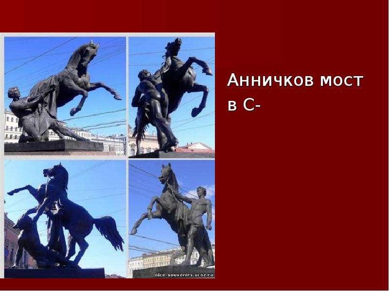 Анничков мост Анничков мост в С-Петербурге