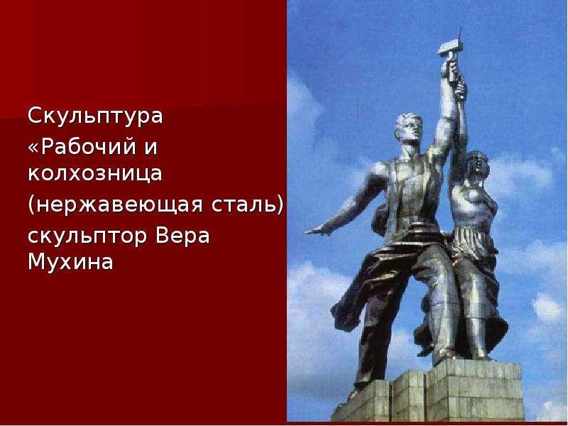 Скульптура Скульптура «Рабочий и колхозница (нержавеющая сталь) скульптор Вера Мухина