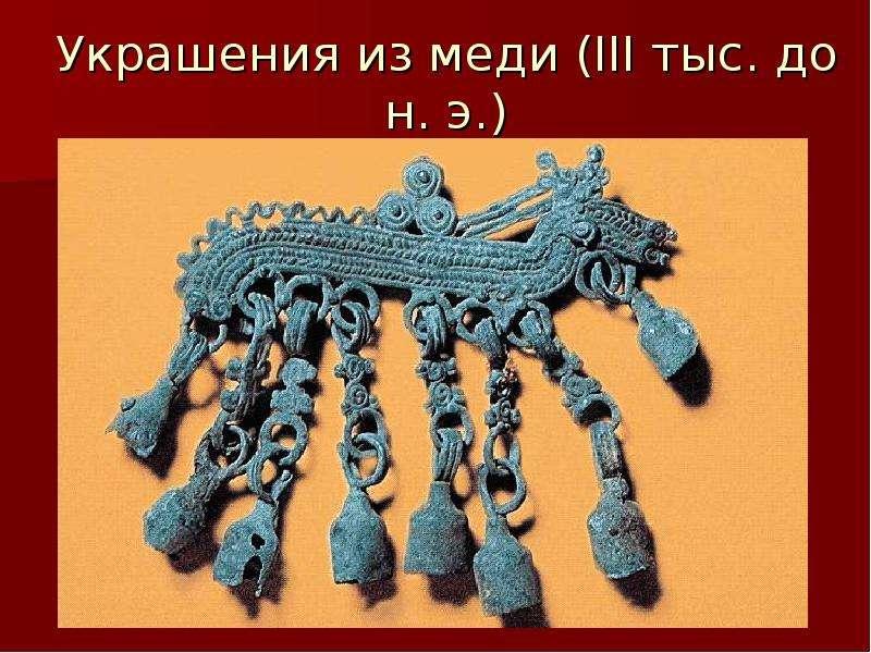 Украшения из меди (III тыс. до н. э. )