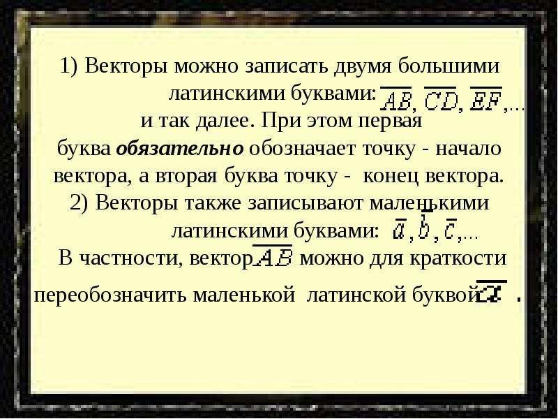 1) Векторы можно записать двумя большими латинскими буквами: и так далее. При этом первая буква обяз