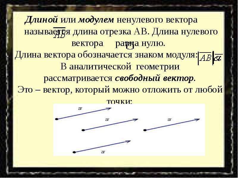 Длиной или модулем ненулевого вектора называется длина отрезка АВ. Длина нулевого вектора равна нулю