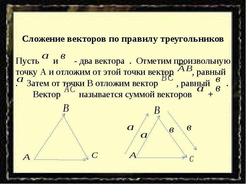 Сложение векторов по правилу треугольников Пусть и - два вектора . Отметим произвольную точку А и от