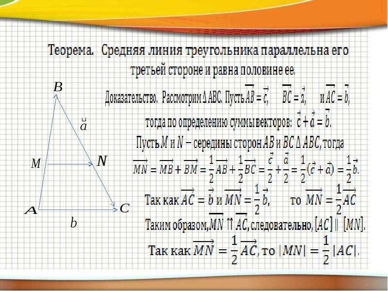 Векторы и их применение при доказательстве теорем, слайд 20
