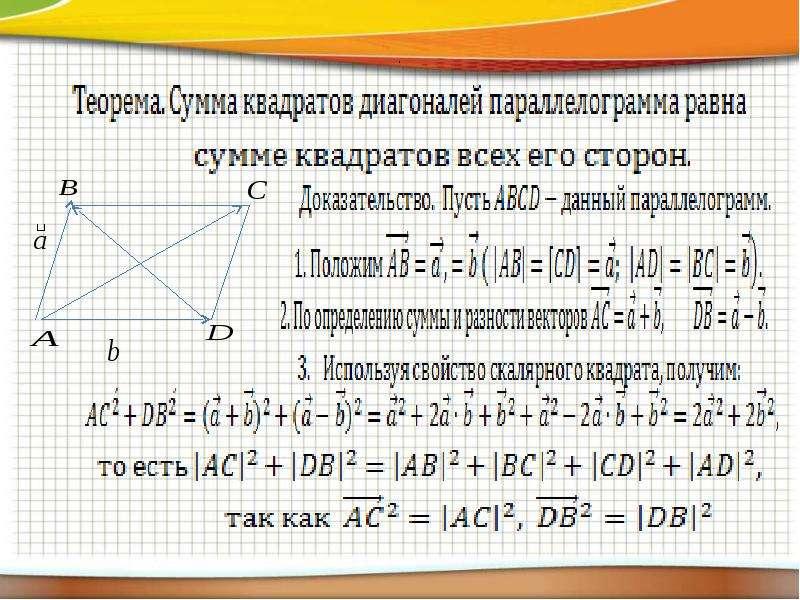 Векторы и их применение при доказательстве теорем, слайд 21