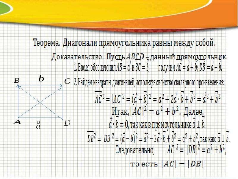 Векторы и их применение при доказательстве теорем, слайд 23