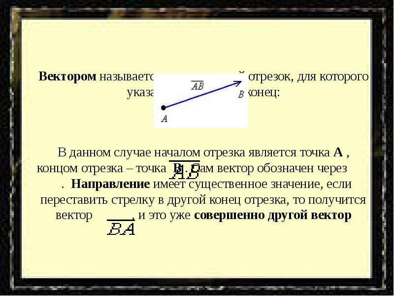Вектором называется направленный отрезок, для которого указано его начало и конец: В данном случае н