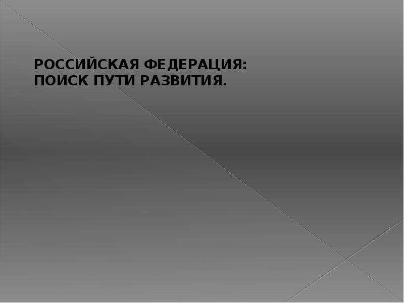Презентация Российская Федерация: поиск пути развития
