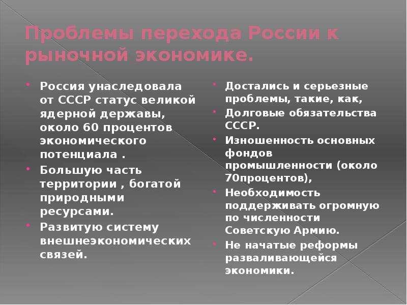 Проблемы перехода России к рыночной экономике. Россия унаследовала от СССР статус великой ядерной де