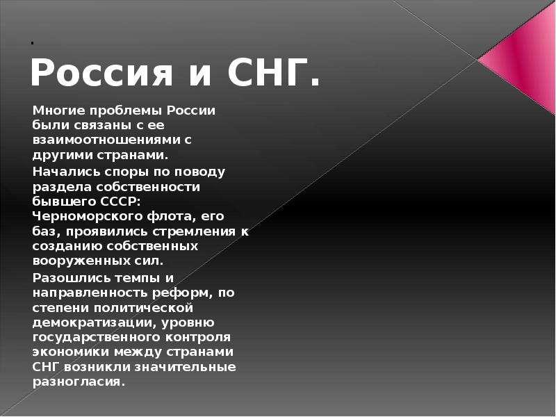 . Россия и СНГ. Многие проблемы России были связаны с ее взаимоотношениями с другими странами. Начал
