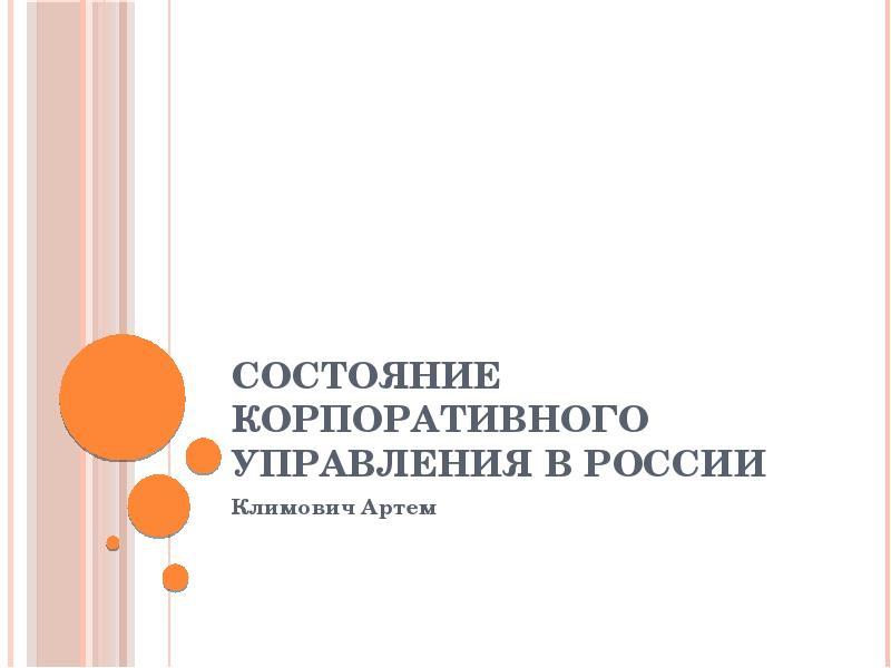 Презентация Российская модель корпоративного управления