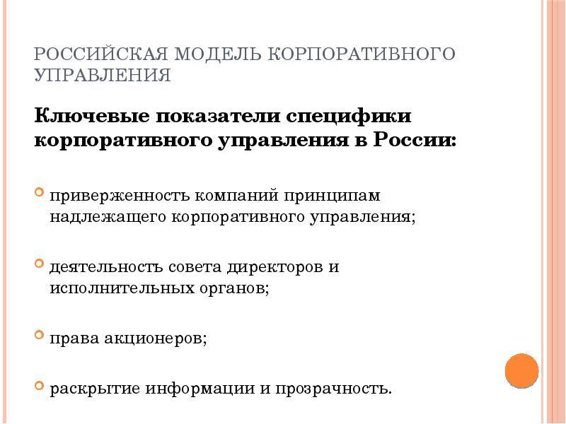 Российская модель корпоративного управления Ключевые показатели специфики корпоративного управления