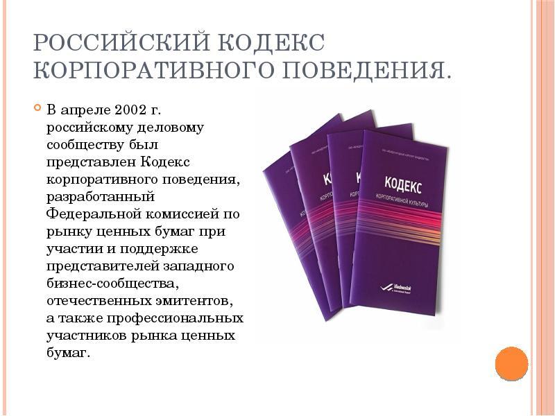 Российский Кодекс корпоративного поведения. В апреле 2002 г. российскому деловому сообществу был пре