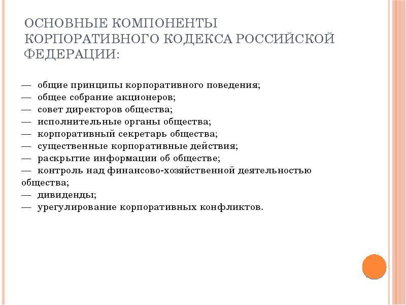Основные компоненты корпоративного кодекса Российской Федерации: