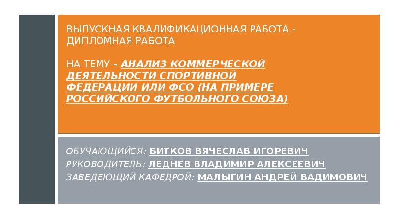 Презентация Выпускная квалификационная работа: Анализ коммерческой деятельности спортивной федерации или ФСО