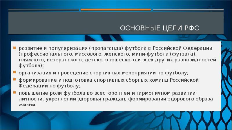 Основные цели рфс развитие и популяризация (пропаганда) футбола в Российской Федерации (профессионал