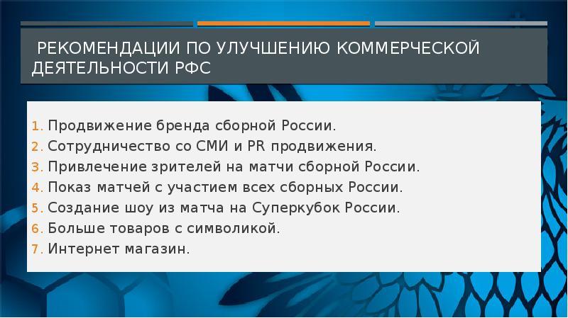 Рекомендации по улучшению коммерческой деятельности рфс Продвижение бренда сборной России. Сотруднич
