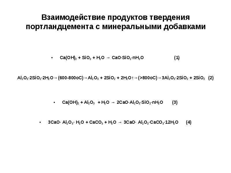 Взаимодействие продуктов твердения портландцемента с минеральными добавками Ca(OН)2 + SiO2 + Н2O → C