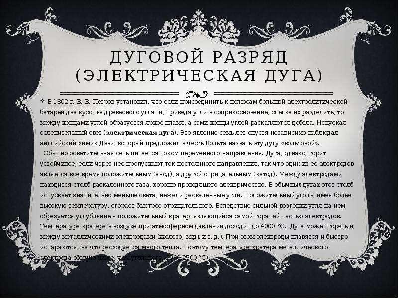 Дуговой Разряд (Электрическая дуга) В 1802 г. В. В. Петров установил, что если присоединить к полюса