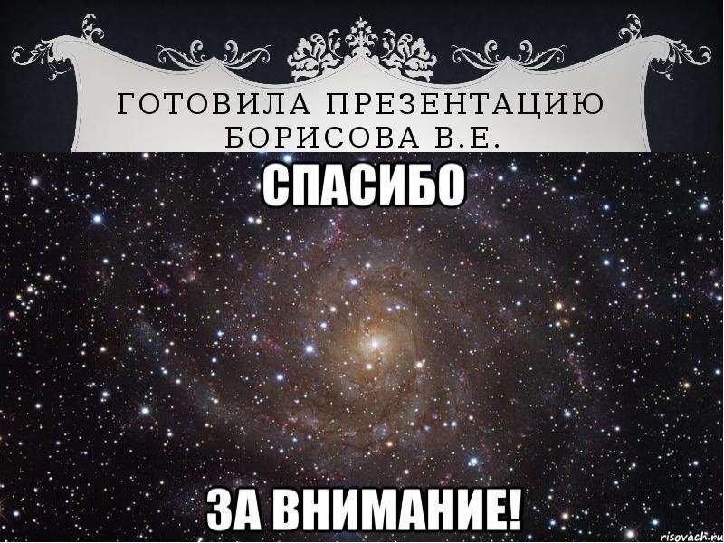 Готовила презентацию Борисова В. Е.