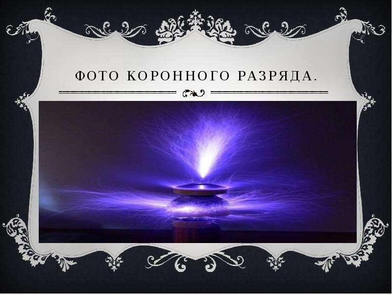 Фото Коронного разряда.