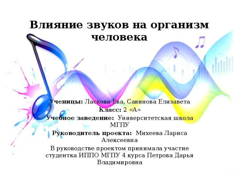 Презентация Влияние звуков на организм человека