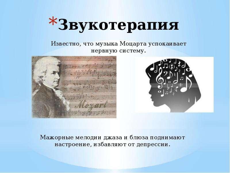 Звукотерапия