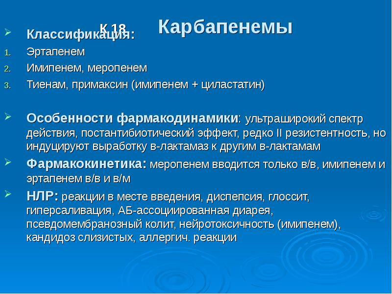 К 18 Карбапенемы Классификация: Эртапенем Имипенем, меропенем Тиенам, примаксин (имипенем + циластат