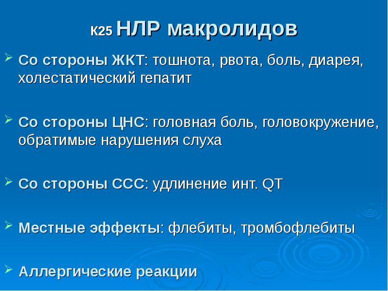 К25 НЛР макролидов Со стороны ЖКТ: тошнота, рвота, боль, диарея, холестатический гепатит Со стороны