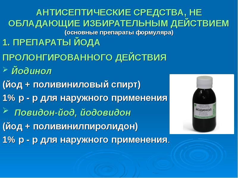 АНТИСЕПТИЧЕСКИЕ СРЕДСТВА, НЕ ОБЛАДАЮЩИЕ ИЗБИРАТЕЛЬНЫМ ДЕЙСТВИЕМ (основные препараты формуляра) 1. ПР
