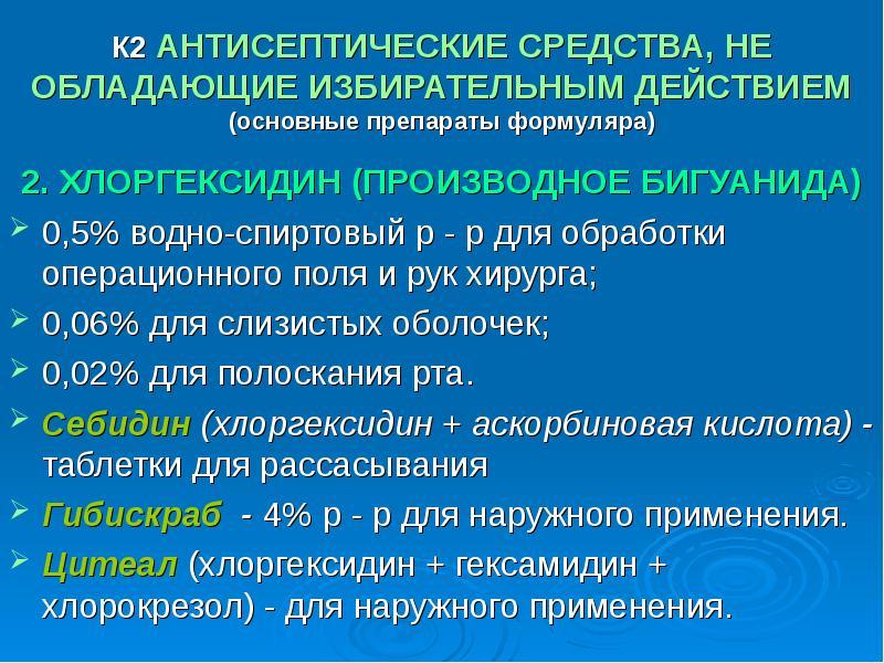 К2 АНТИСЕПТИЧЕСКИЕ СРЕДСТВА, НЕ ОБЛАДАЮЩИЕ ИЗБИРАТЕЛЬНЫМ ДЕЙСТВИЕМ (основные препараты формуляра) 2.