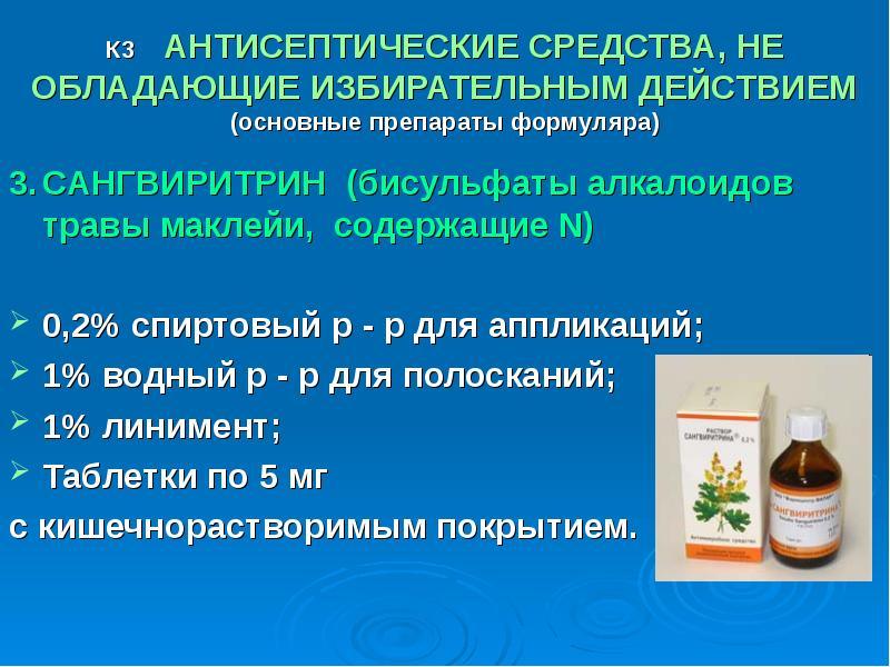 К3 АНТИСЕПТИЧЕСКИЕ СРЕДСТВА, НЕ ОБЛАДАЮЩИЕ ИЗБИРАТЕЛЬНЫМ ДЕЙСТВИЕМ (основные препараты формуляра) 3.