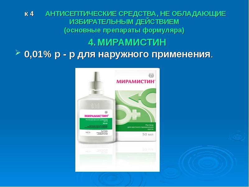 Многообразие противоинфекционных препаратов, слайд 42