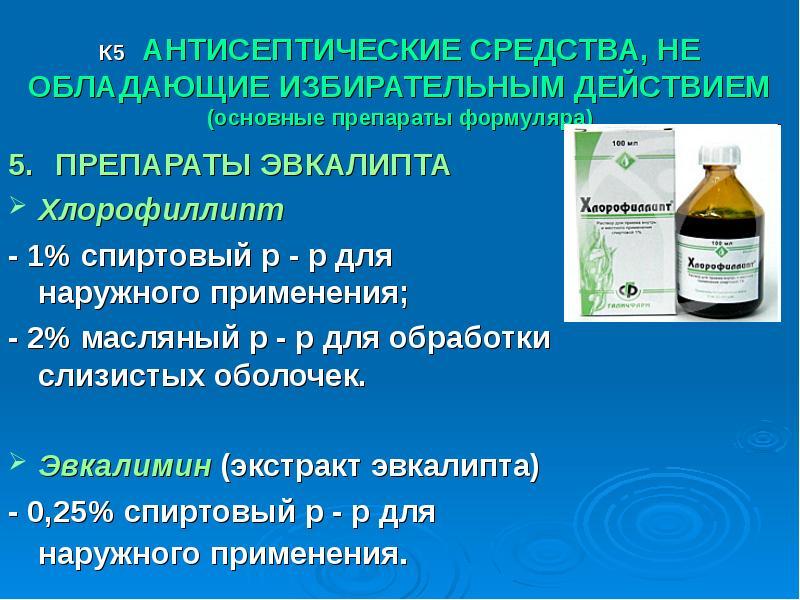 К5 АНТИСЕПТИЧЕСКИЕ СРЕДСТВА, НЕ ОБЛАДАЮЩИЕ ИЗБИРАТЕЛЬНЫМ ДЕЙСТВИЕМ (основные препараты формуляра) 5.
