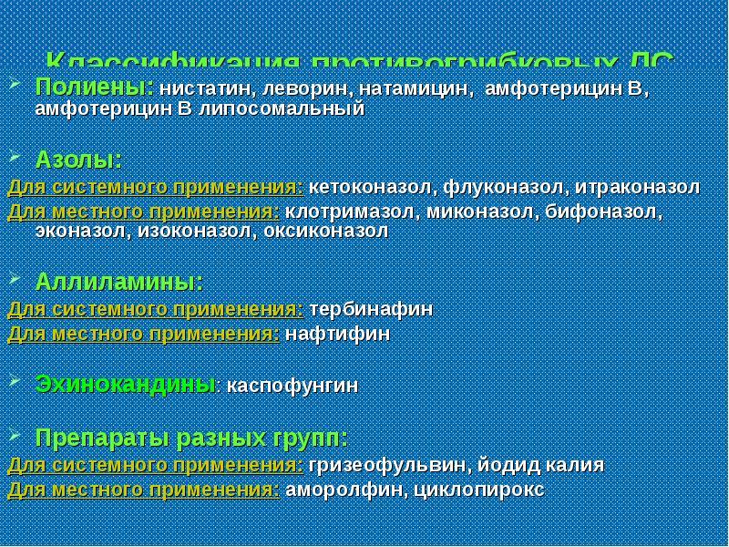 Классификация противогрибковых ЛС Полиены: нистатин, леворин, натамицин, амфотерицин В, амфотерицин