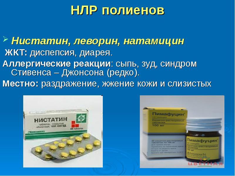 НЛР полиенов Нистатин, леворин, натамицин ЖКТ: диспепсия, диарея. Аллергические реакции: сыпь, зуд,
