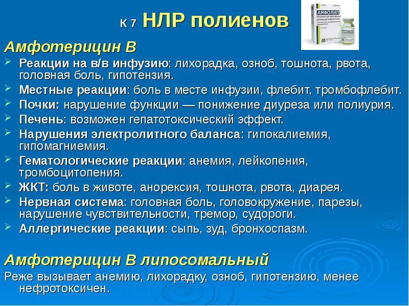 К 7 НЛР полиенов Амфотерицин В Реакции на в/в инфузию: лихорадка, озноб, тошнота, рвота, головная бо