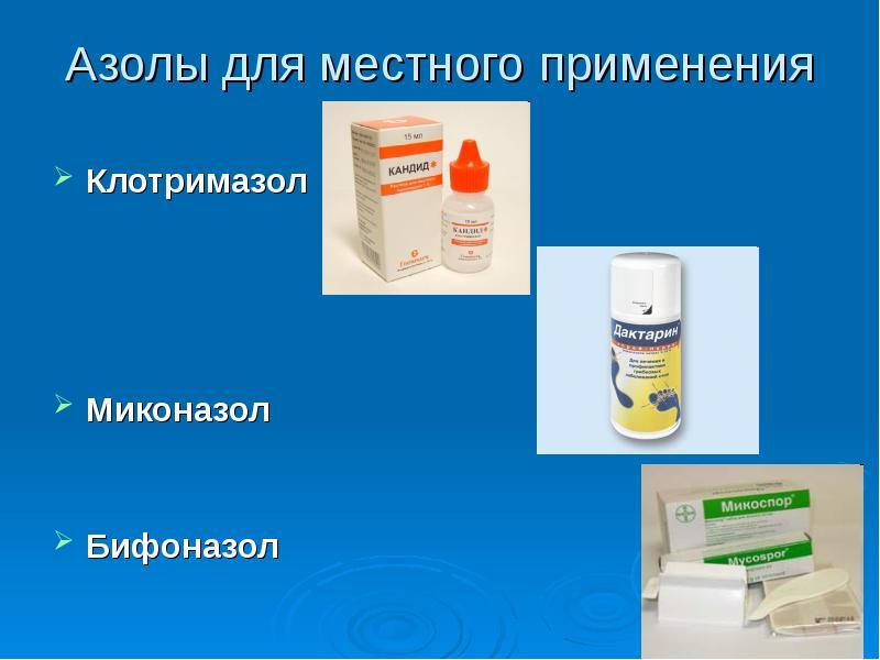 Азолы для местного применения Клотримазол Миконазол Бифоназол